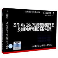 20/0.4kV及以下油浸变压器室布置及变配电所常用设备构件安装(17D201-4)