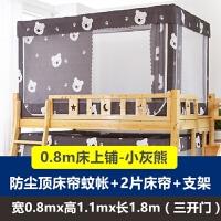 床帘蚊帐学生宿舍上下铺儿童高低床双层床1.2m/1.35/1.5米 其它