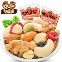 憨豆熊 混合果仁25g*10袋 新款每日坚果零食