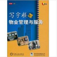 正版!写字楼的物业管理与服务 (2VCD) 企业培训视频 光盘 软件