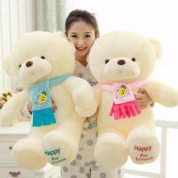 泰迪熊公仔爱心围巾抱抱熊毛绒玩具可爱布娃娃玩偶情人节礼物女友生日礼物
