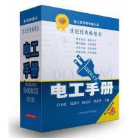 电工手册 吕如良 沈汉昌 陆慧君 郭文华 主编 上海科学技术出版社 9787547815120
