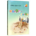 送书签~9787516512869-动物生活绘本系列:领地的尊严和觅食的秘密(四色)(mu)/ 刘枫 / 航空工业出版