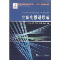 【新书店正版】空间电推进原理,于达仁,哈尔滨工业大学出版社9787560339139
