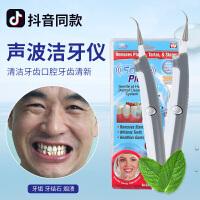 超声波洗牙器牙结石去除器家用洁牙器洗牙神器牙齿清洁去牙石牙垢