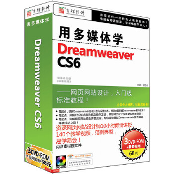 用多媒体学Dreamweaver CS6育碟视频教程  详解Dreamweaver各项开发与设计技术,帮您全面掌握Dreamweaver软件应用