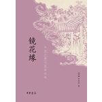 镜花缘(中国古典小说最经典)