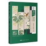 2019中国诗歌年选
