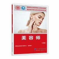 美容师(初级)――国家职业技能等级认定培训教材