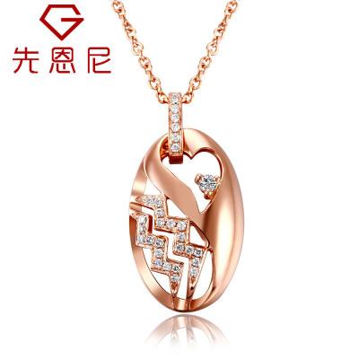 先恩尼钻石 十二星座系列 红18K珠瑰金 钻石吊坠  水瓶座 钻石项链 群镶钻石 有证书HF1353送18k金项链 免费刻字 包装精美