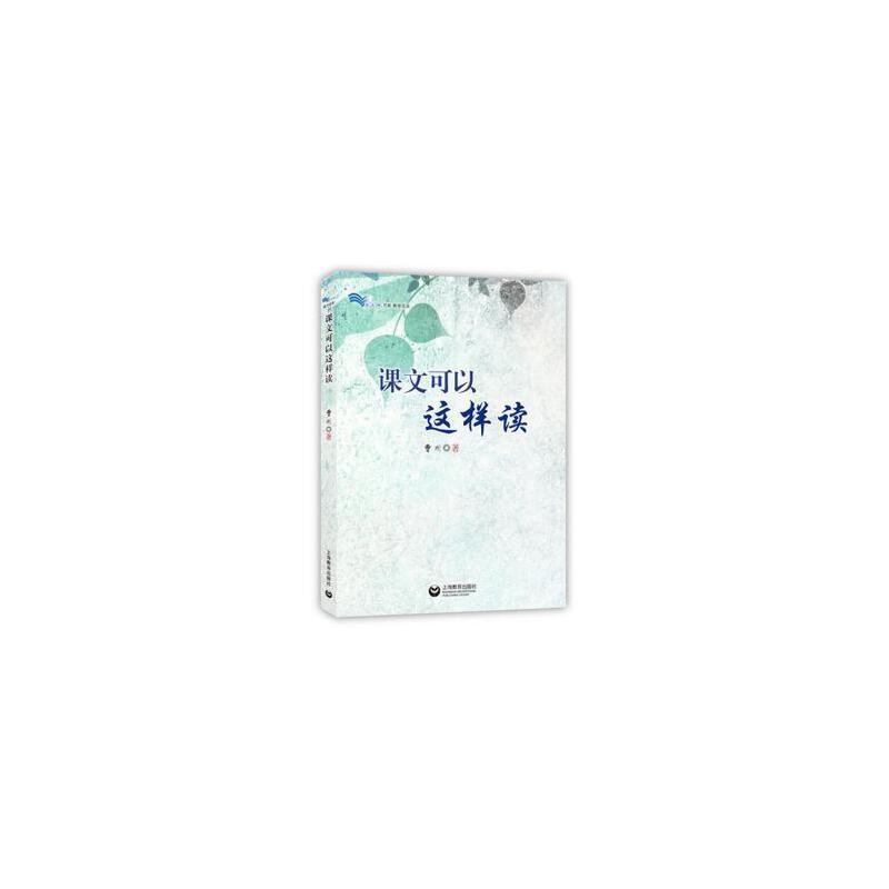 正版书籍 9787544472821课文可以这样读 曹刚  上海教育出版社
