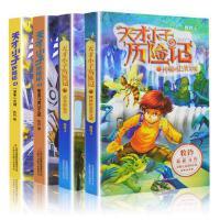 全4册天才小子历险记1234册神秘的史前文明消失的UFO10-14岁儿童励志小说文学阅读三四五六年级小学生课外书籍木棉
