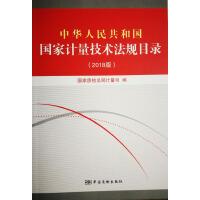 中华人民共和国国家计量技术法规目录(2018版) 9787502645571