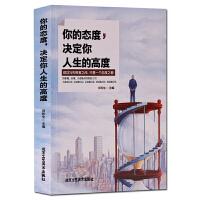 你的态度决定你人生的高度 成功与失败者之间只是一个态度之差 人生哲学励志书籍 北京工艺美术出版社【出版社直供】