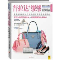 普拉达&缪缪鉴赏购买指南 9787550234062 北京联合出版公司