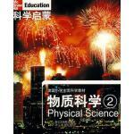 科学启蒙 物质科学 二 【正版书籍】