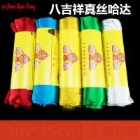 真丝哈达八吉祥暗花藏族蒙古五色可选3m乘45cm礼佛用品批量发礼物SN4770