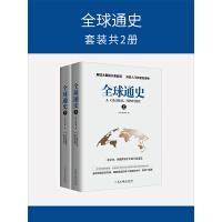 全球通史(套装共2册)(电子书)