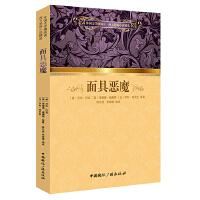 外国文学微阅读・西方恐怖小说精选:面具恶魔