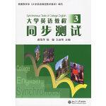 大学英语教程同步测试3(附CD光盘一张)