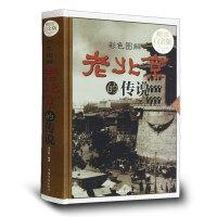 彩色图解老北京的传说 超值全彩白金版有趣的北京逸事老北京胡同里的趣闻传说生活记忆风土人情地域文化