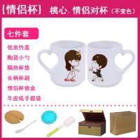 情侣杯子一对定制 定做个性可印照片水杯diy马克杯带盖勺创意礼物 陶瓷