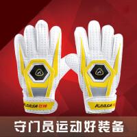 户外运动足球守门员手套 乳胶带护指门将手套 足球运动手套