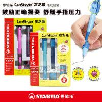 德国STABILO思笔乐儿童自动铅笔2.0左右乐 活动小学生按动4件套装
