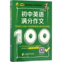 初中英语满分作文:写作技巧点拨+写作模板集锦+满分范文精选 刘永兰 主编