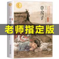 草房子 曹文轩当当自营 中国少年儿童出版社