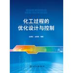 【新书店正版】化工过程的优化设计与控制,王晓红,王英龙,化学工业出版社9787122307040