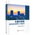 【旧书二手书9成新】大型冷却塔抗风设计原理与工程应用 柯世堂,侯宪安 9787030523495 科学出版社
