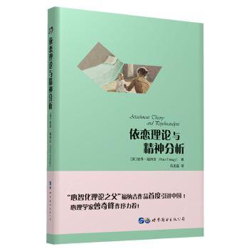 依恋理论与精神分析(pdf+txt+epub+azw3+mobi电子书在线阅读下载)