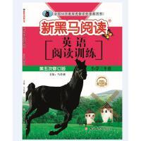 新黑马阅读丛书 英语阅读训练. 小学三年级(五修)