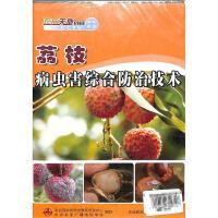 荔枝病虫害综合防治技术DVD( 货号:78809862780497)
