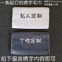 私人定制创意毛巾男女纯棉吸水加厚洗脸运动健身情侣浴巾月份