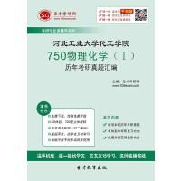 河北工业大学化工学院750物理化学(Ⅰ)历年考研真题汇编.