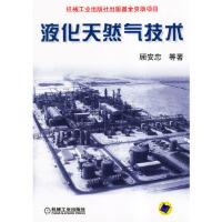 液化天然气技术 顾安忠 机械工业出版社