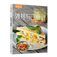 【正版现货】沙拉与三明治(萨巴厨房) 萨巴蒂娜 9787518423736 中国轻工业出版社