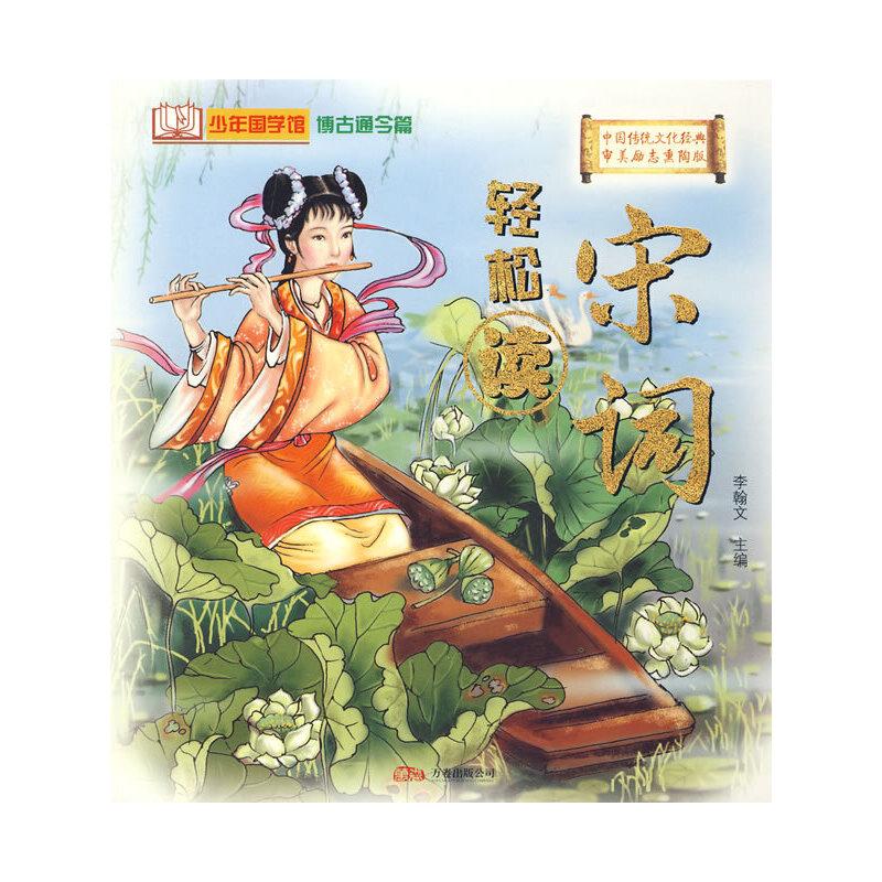 中国传统文化经典《宋词》