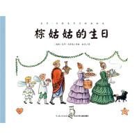 艾莎・贝斯克百年经典绘本:棕姑姑的生日