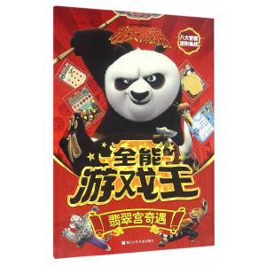 功夫熊猫全能游戏王:翡翠宫奇遇