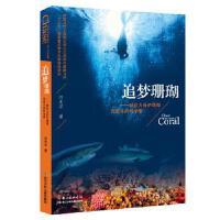追梦珊瑚-献给为保护珊瑚而奋斗的科学家 刘先平 长江少年儿童出版社 9787556057245 正版【稀缺旧书】