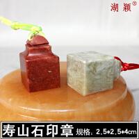 湖颖 寿山石印章 石头石质印石材料 金石篆刻工具 文房用品