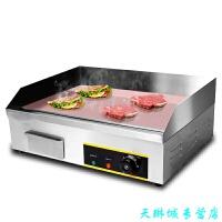 电扒炉煎鱿鱼 手抓饼机器 电烤冷面铁板扒炉商用铁板烧设备