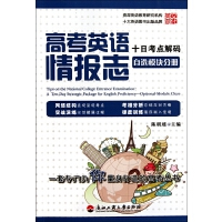 高考英语情报志十日考点解码(自选模块分册)