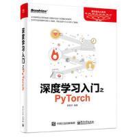 深度学习入门之PyTorch 框架搭建指南教程书籍 深度学习框架PyTorch基础入门 机器学习人工智能建模搭建编程序