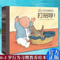 原版引进 0-3岁行为习惯教养绘本全套6册 儿童情绪管理图画书绘本 幼儿故事书0-3-6周岁宝宝早教启蒙书儿童睡前童话故