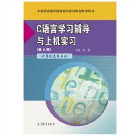 正版国规中职教材C语言学习辅导与上机实习(第4版)-陈琳 9787040456639高教社