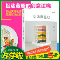 和味道 捉迷藏蛋糕 创意蛋糕制作大全书籍 造型设计制作 花样图案参考大全 蛋糕裱花装饰圣经模具工具书 diy自制惊喜蛋